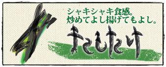 マコモタケの紹介
