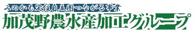 加茂野農水産加工グループ