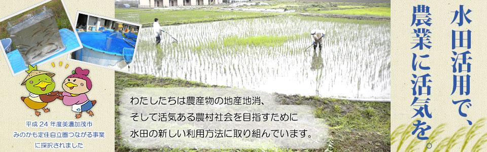 水田活用で農村に活気を。